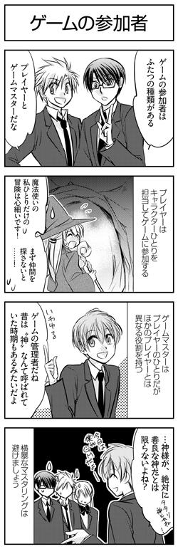 ひねもすTRPG用語集06