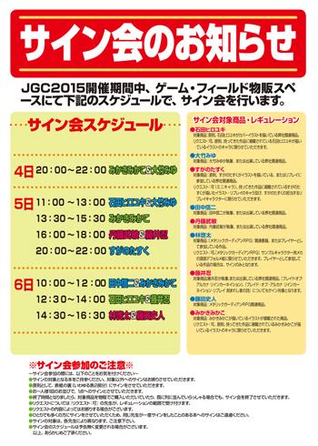 jgc2015_sign
